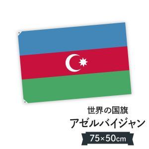 アゼルバイジャン 国旗 W75cm H50cm|goods-pro