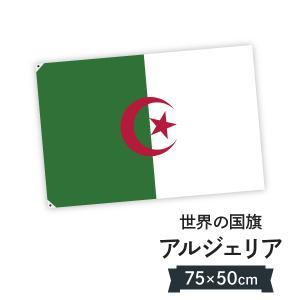 アルジェリア民主人民共和国 国旗 W75cm H50cm|goods-pro