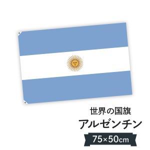 アルゼンチン共和国 国旗 W75cm H50cm|goods-pro