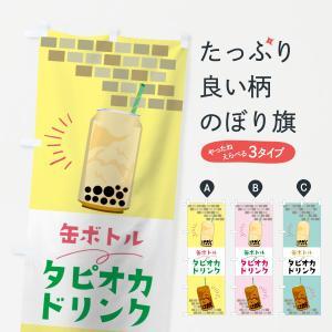 のぼり旗 缶ボトルタピオカドリンク|goods-pro