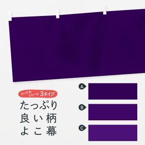 横幕 パープル無地 goods-pro