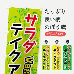 のぼり旗 サラダテイクアウト|goods-pro