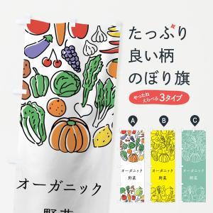 のぼり旗 オーガニック野菜|goods-pro
