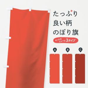 のぼり旗 バーミリオン無地 goods-pro