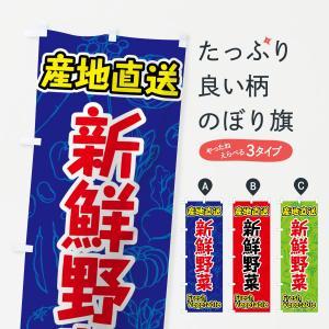 のぼり旗 産地直送新鮮野菜|goods-pro