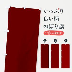 のぼり旗 ブラウン無地 goods-pro