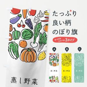 のぼり旗 蒸し野菜 goods-pro