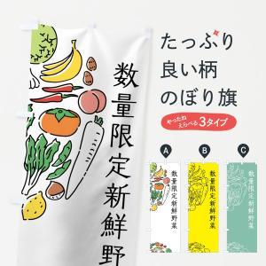 のぼり旗 数量限定新鮮野菜|goods-pro