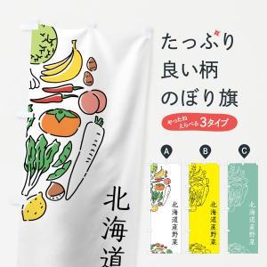 のぼり旗 北海道産野菜 goods-pro