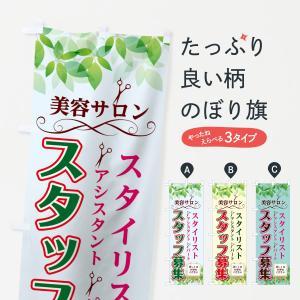 のぼり旗 美容室スタイリストスタッフ募集|goods-pro