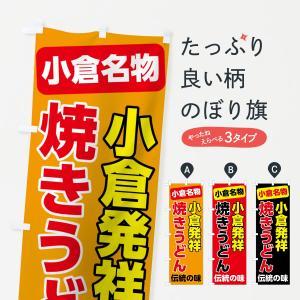 のぼり旗 焼きうどん|goods-pro