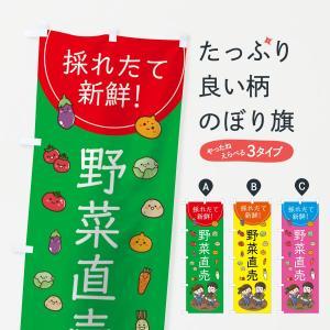 のぼり旗 採れたて野菜直売|goods-pro