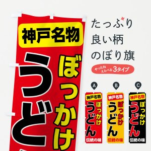のぼり旗 ぼっかけうどん|goods-pro