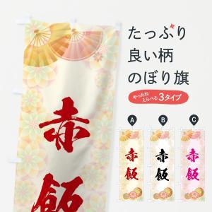 のぼり旗 赤飯|goods-pro