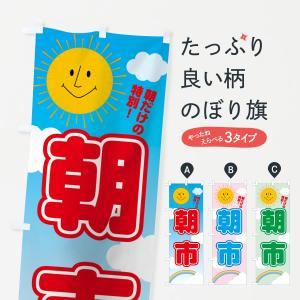 のぼり旗 朝市 goods-pro