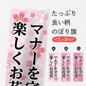のぼり旗 マナーを守り楽しくお花見 goods-pro