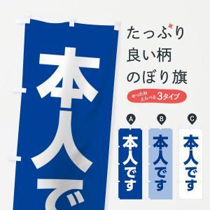 のぼり旗 本人ブルー goods-pro