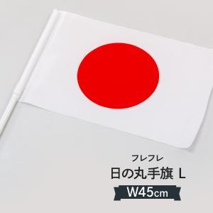 日本国旗 手旗 日の丸 応援旗 Lサイズ|goods-pro