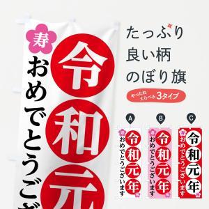のぼり旗 令和元年|goods-pro