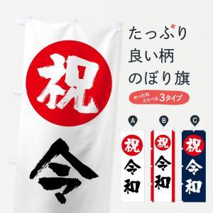 のぼり旗 令和|goods-pro