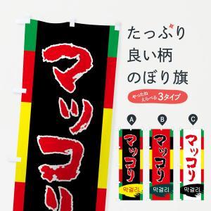 のぼり旗 マッコリ|goods-pro