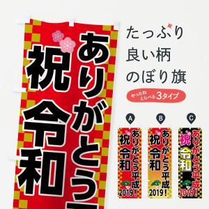 のぼり旗 ありがとう平成2019|goods-pro