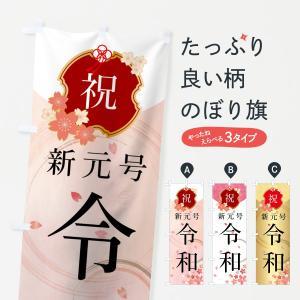のぼり旗 新元号令和|goods-pro