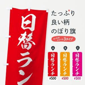 のぼり旗 日替ランチ500円|goods-pro