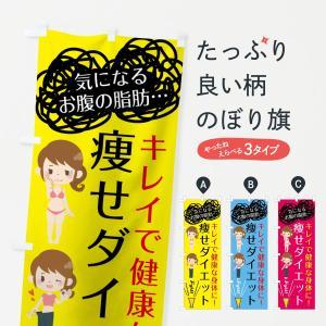 のぼり旗 痩せダイエット|goods-pro