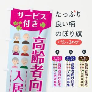 のぼり旗 サービス付き高齢者向け住宅|goods-pro