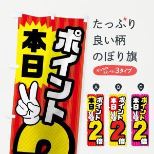 のぼり旗 本日ポイント2倍 goods-pro