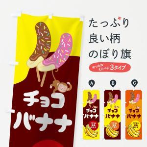 のぼり旗 チョコバナナ goods-pro