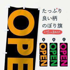 のぼり旗 オープン goods-pro