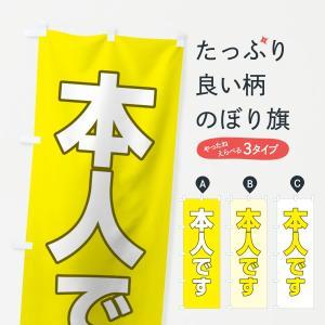 のぼり旗 本人イエロー goods-pro