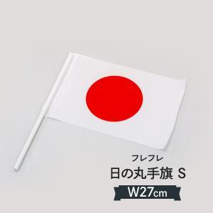 日本国旗 手旗 日の丸 応援旗 Sサイズ|goods-pro