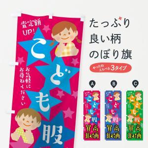 のぼり旗 子供服高価買取|goods-pro