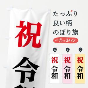 のぼり旗 祝令和|goods-pro