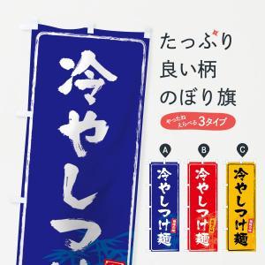 のぼり旗 冷やしつけ麺|goods-pro