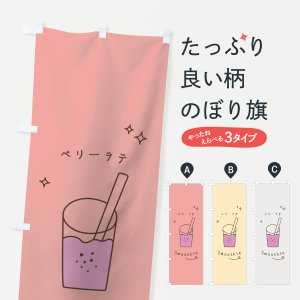 のぼり旗 ベリーラテスムージー|goods-pro