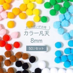 カラー凡天 8mm (50個) まとめ買いがお得 ボンテン 梵天 ポンポンボール|goods-pro