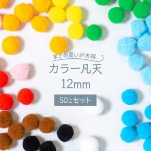 カラー凡天 12mm (50個) まとめ買いがお得 ボンテン 梵天 ポンポンボール|goods-pro
