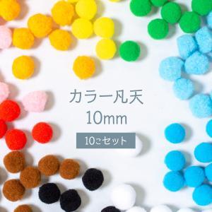 カラー凡天 10mm (10個) ボンテン 梵天 ポンポンボール|goods-pro