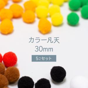 カラー凡天 30mm (5個) ボンテン 梵天 ポンポンボール|goods-pro