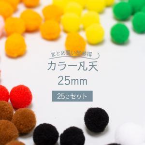 カラー凡天 25mm (25個) まとめ買いがお得 ボンテン 梵天 ポンポンボール|goods-pro