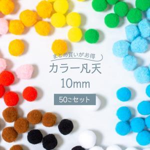 カラー凡天 10mm (50個) まとめ買いがお得 ボンテン 梵天 ポンポンボール|goods-pro
