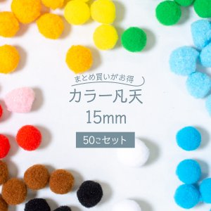 カラー凡天 15mm (50個) まとめ買いがお得 ボンテン 梵天 ポンポンボール|goods-pro