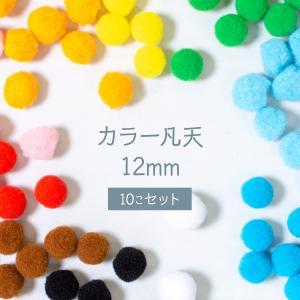 カラー凡天 12mm (10個) ボンテン 梵天 ポンポンボール|goods-pro