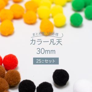 カラー凡天 30mm (25個) まとめ買いがお得 ボンテン 梵天 ポンポンボール|goods-pro
