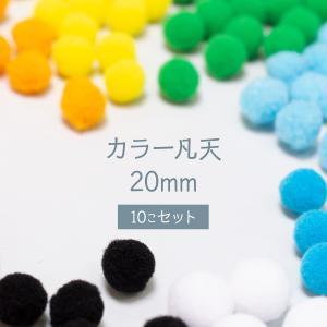 カラー凡天 20mm (10個) ボンテン 梵天 ポンポンボール|goods-pro