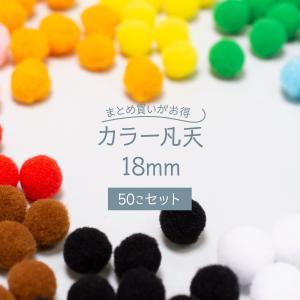 カラー凡天 18mm (50個) まとめ買いがお得 ボンテン 梵天 ポンポンボール|goods-pro